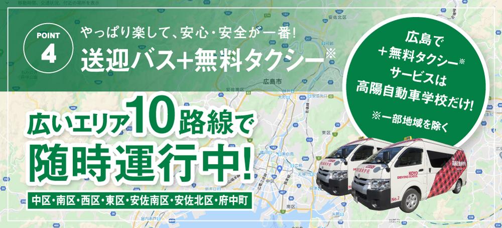 やっぱり楽して、安心・安全が一番!送迎バス+無料タクシー