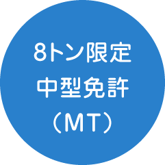 8トン限定中型免許(MT)