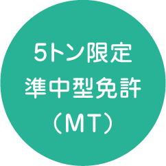 5トン限定準中型免許(MT)